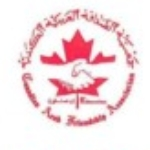 Profile picture of Canadian Arab Friendship Association of Edmonton